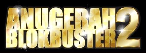 anugerah blockbuster 2